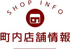 町内店舗情報